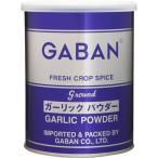 【宅配便送料無料】  GABAN ガーリックパウダー(缶) 225g          【スパイス 香辛料 パウダー 業務用 にんにく】