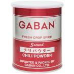 【宅配便送料無料】  GABAN チリパウダー(缶) 225g    【ミックススパイス 香辛料 パウダー 業務用 唐辛子】