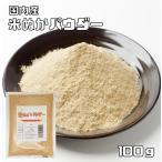 こなやの底力 食べる 米ぬかパウダー 100g  【国内製造 焙煎済 微細粉砕済 スーパーフード 低糖質 米糠】
