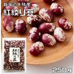 ショッピング数 豆力特選 北海道十勝産 紅しぼり 250g