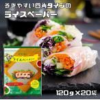 ユウキ食品 ライスペーパー(生春巻きの皮)  200g×20袋   【YOUKI 国内産 エスニック食材 ベトナム料理】