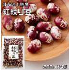 豆力特選 北海道十勝産 紅しぼり 1kg