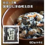 【メール便送料無料】 ひじき白和えの素 60g×4袋 1000円ポッキリ!セット  【ヤマチュウ シーガニック 山忠 豆腐】