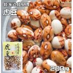 豆力 北海道北見産 虎豆 250g 【とら豆、国産、国内産】