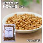 【メール便送料無料】    豆力 国内産 ドライ納豆(塩味) 100g×2袋 ポッキリ!セット  【干し納豆 乾燥納豆 】