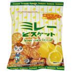 ミレービスケット(レモン風味) 70g×10袋  【野村煎豆加工店 高知 お菓子 駄菓子 やっぱりまじめ】