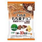 正栄 10パック ロカボ もち麦チョコ 100g(10gx10P)×12袋  【正栄デリシィ 麦パフ チョコレート 10日分 糖質制限 低糖質】