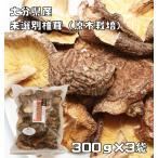 乾物屋の底力 大分県産 未選別椎茸 300g×3袋 【訳あり 原木栽培 乾物 乾燥しいたけ 徳用 大容量】