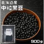 まめやの底力  北海道産 中粒黒豆  900g  【黒大豆 国産 国内産 ちゅうつぶ 豆ごはん 納豆 サラダ】