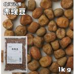 豆力特選 北海道産 赤豌豆(エンドウ) 1kg