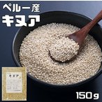 【メール便送料無料】 豆力特選 ペルー産キヌア 雑穀  150g