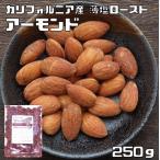 世界美食探究 カリフォルニア産 アーモンド 250g【薄塩オイルロースト仕上げ】
