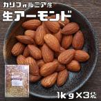【宅配便送料無料】 アーモンド 生 カリフォルニア産   1kg×3袋     【Almond 世界美食探究 ナッツ 無塩 無油】