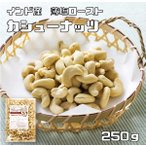 世界美食探究 インド産 カシューナッツ 250g【薄塩オイルロースト仕上げ】