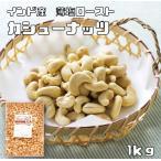 世界美食探究 インド産 カシューナッツ 1kg【薄塩オイルロースト仕上げ】