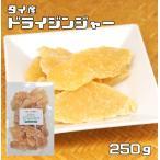 【メール便送料無料】 世界美食探究 タイ産 濃厚ドライジンジャー(生姜) 250g