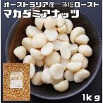 世界美食探究 オーストラリア産 マカダミアナッツ 1kg【薄塩ロースト仕上げ】