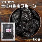 世界美食探究 アメリカ産 大粒種抜きプルーン 1kg
