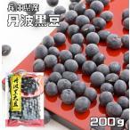 豆力 兵庫県産 丹波黒大豆 大粒2Lサイズ 200g