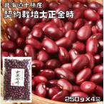 ショッピング契約 豆力 契約栽培十勝産 大正金時 1kg