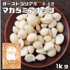 世界美食探究 オーストラリア産 マカダミアナッツ 1kg【素焼き】【無塩、無油】