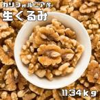 世界美食探究 アメリカ産 クルミLHP 11.34kg【業務用大袋】【生】【無塩、無油】