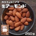 世界美食探究 カリフォルニア産 アーモンド 250g【生】【無塩、無油】