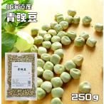 豆力特選 北海道産 青豌豆(エンドウ) 250g