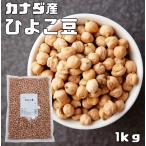 まめやの底力 大特価 カナダ産ひよこ豆1kg 【限定品】