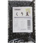 豆力 契約栽培北海道産 くり豆(限定品) 250g