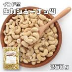 世界美食探究 インド産 カシューナッツ 250g【生】【無塩、無油】