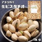 世界美食探究 アメリカ産 ピスタチオ 1kg【生】