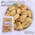 世界美食探究 ペルー産 ジャイコーン 250g【辛子マヨネーズ味】