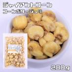 世界美食探究 ペルー産 ジャイコーン 250g【コーンポタージュ味】