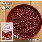 【メール便送料無料】 豆力  カナダ産 業務用小豆 200g×3袋