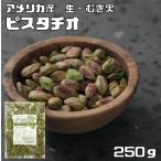 世界美食探究 アメリカ産 ピスタチオ 250g【生 むき実】