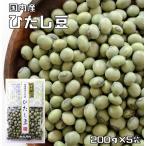 豆力特選 山形県産 ひたし豆 1kg(200g×5袋) 【青大豆 大豆 国産】