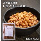 【メール便送料無料】 豆力 国内産 ドライ納豆(醤油味) 100g×2袋 ポッキリ!セット  【干し納豆 乾燥納豆 おつまみ】
