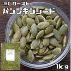 グルメな栄養士の パンプキンシード(無塩ロースト) 1kg 【かぼちゃの種】