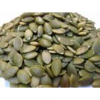 グルメな栄養士の パンプキンシード(無塩ロースト) 9kg 【かぼちゃの種】【送料込】