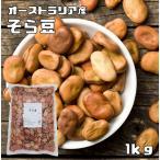まめやの底力 大特価 オーストラリア産蚕豆(空豆、そらまめ) 1Kg 【限定品】