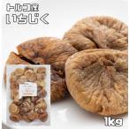 世界美食探究 トルコ産 無添加ドライいちぢく 1kg