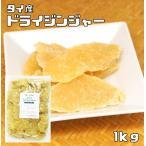 世界美食探究 タイ産 濃厚ドライジンジャー(生姜) 1kg