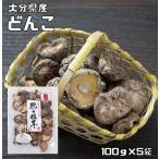 乾物屋の底力 大分県産 乾椎茸 500g (どんこ 原木栽培 乾燥しいたけ)