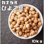 豆力 豆専門店のひよこ豆 10kg