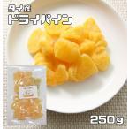 世界美食探究 タイ産 さわやかドライパイン 250g 【パイナップル、乾燥パイン】