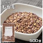豆力 こだわりの国産もち麦 500g 【もちむぎ、大麦、裸麦】