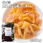 世界美食探究 タイ産 濃厚オレンジピース(実) 250g 【ドライオレンジ、おれんじ、ドライミカン、乾燥みかん】