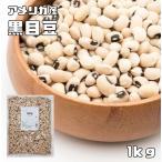 其它 - まめやの底力 アメリカ産 黒目豆(ブラックアイビーンズ) 1kg 【豆ご飯、輸入豆、パンダ豆】