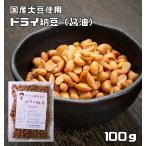 豆力 国内産 ドライ納豆(醤油味) 100g  【国産、干し納豆、乾燥納豆】